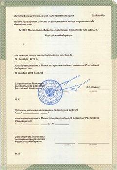 Лицензия на строительство бассейнов