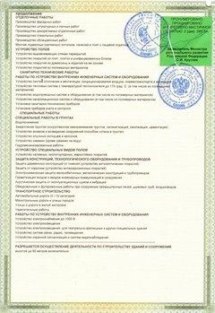 Приложение к лицензии на строительство бассейнов
